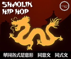 Loopmasters 5 shh shaolin hip hop isr loops kits drums bass vocal samples sfx dark hip hop pads drum breaks weapons movie clips scratches snares 300 x 250